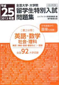 平成25年度全国大学・大学院留学生特別入試問題集 英語・数学・社会・理科・実技・面接[CD-ROM]の画像