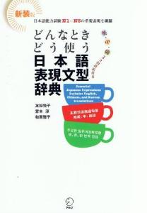 新装版 どんなときどう使う日本語表現文型辞典の画像
