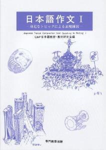 日本語作文I 身近なトピックによる表現練習画像