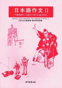 日本語作文II 中級後期から上級までの作文と論文作法の画像