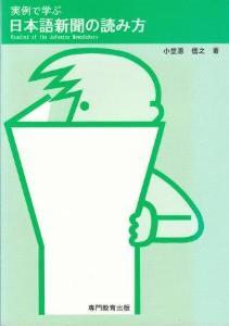 実例で学ぶ「日本語新聞の読み方」の画像