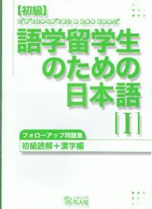 初級語学留学生のための日本語Iフォローアップ問題集の画像