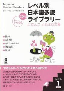 レベル別日本語多読ライブラリー [レベル1] vol.1 の画像