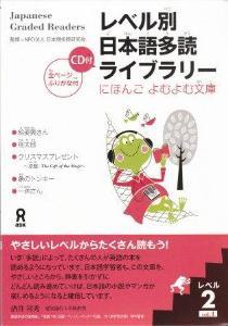 レベル別日本語多読ライブラリー [レベル2] vol.1の画像