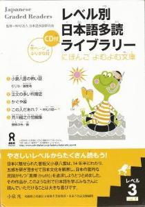 レベル別日本語多読ライブラリー [レベル3] vol.1 の画像