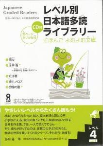 レベル別日本語多読ライブラリー [レベル4] vol.1 の画像