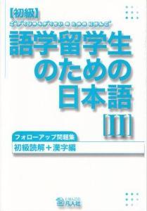 初級語学留学生のための日本語IIフォローアップ問題集画像