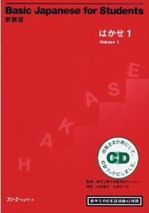 新装版Basic Japanese for Students はかせ1 留学生の日本語 初級45時間の画像