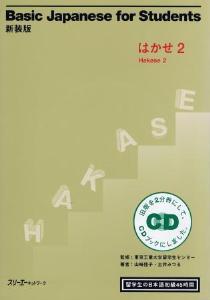 新装版 Basic Japanese for Students はかせ2 留学生の日本語初級45時間画像