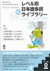レベル別日本語多読ライブラリー [レベル0] vol.1の画像