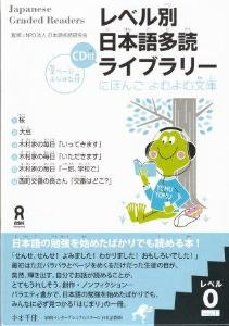 レベル別日本語多読ライブラリー [レベル0] vol.1画像