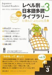 レベル別日本語多読ライブラリー [レベル3] vol.3の画像