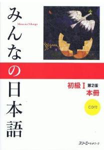 みんなの日本語初級I第2版本冊画像