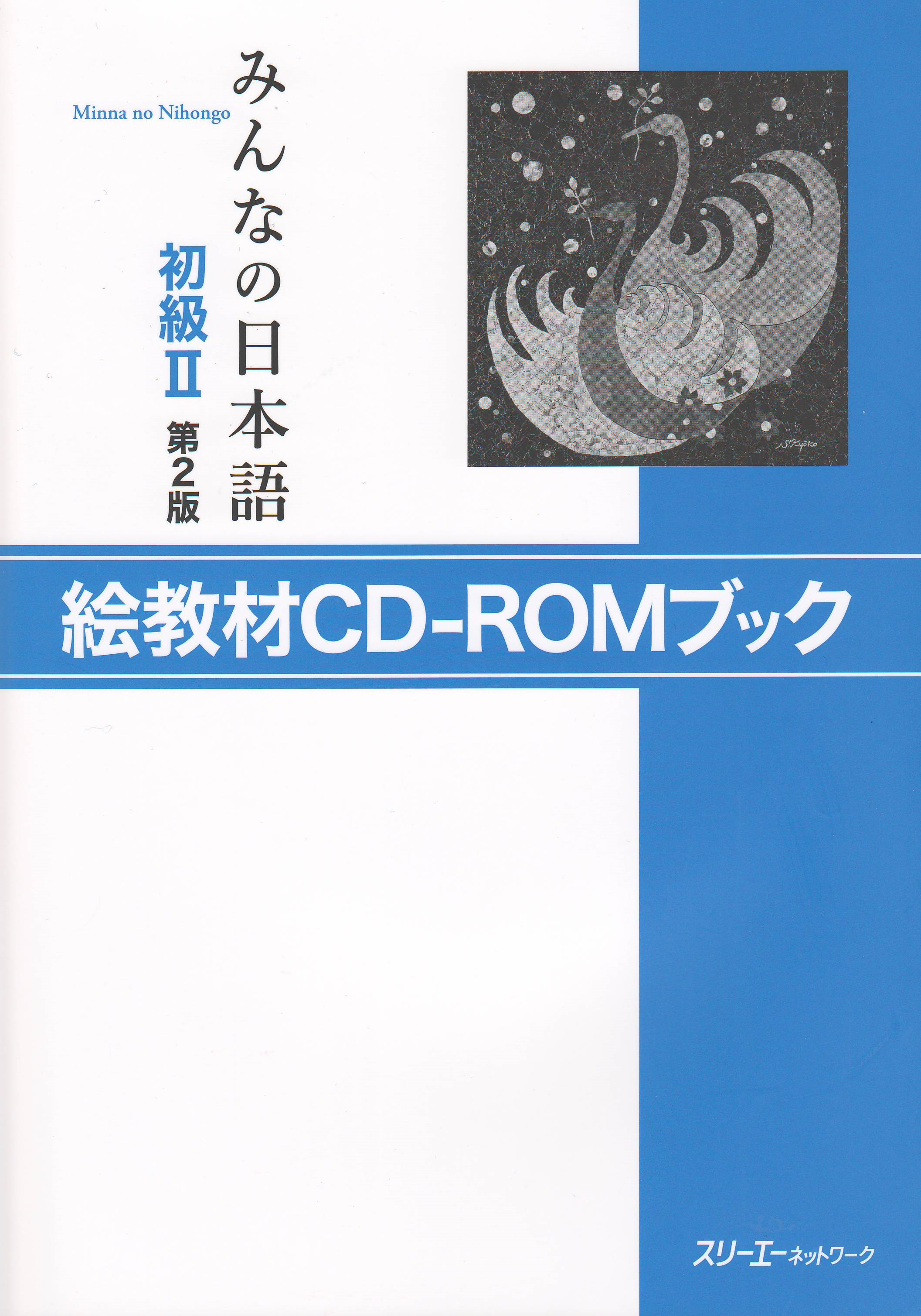 みんなの日本語 初級II 第2版 絵教材CD-ROMブック画像