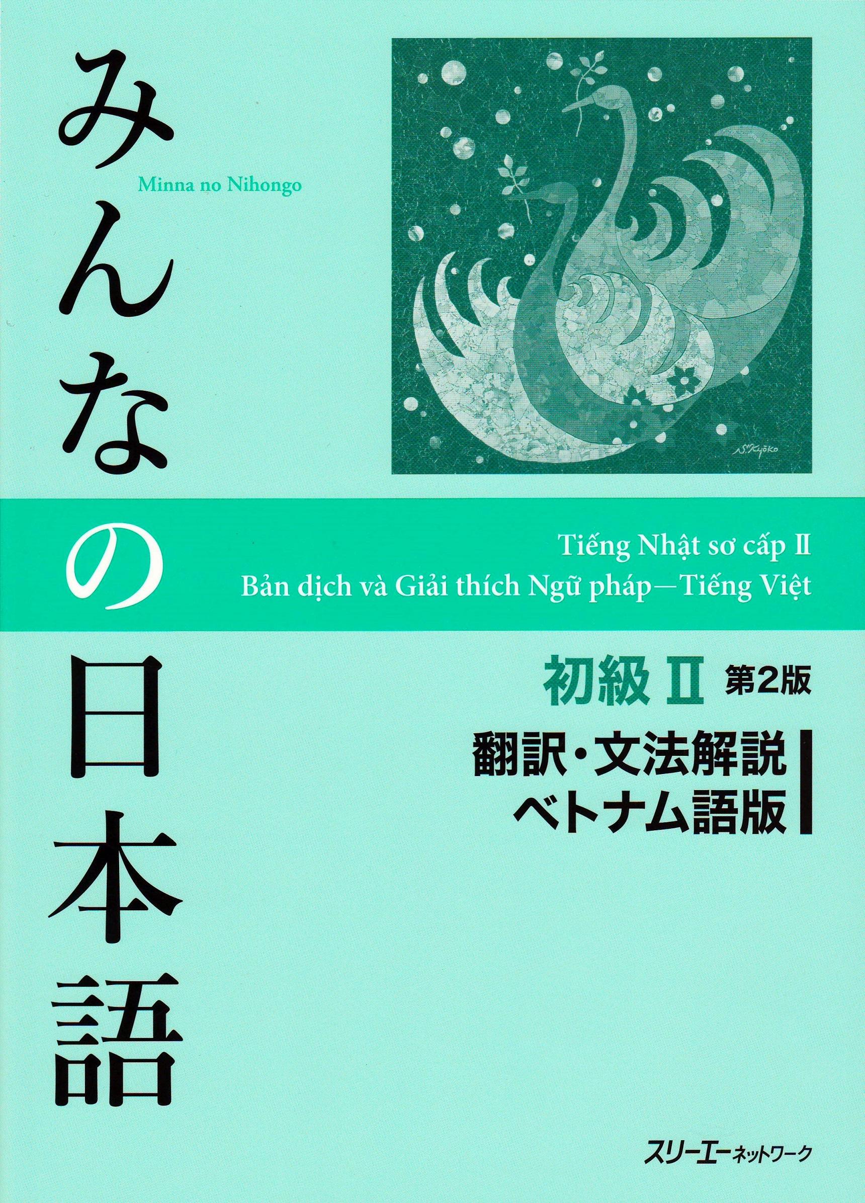 みんなの日本語 初級II  第2版 翻訳・文法解説 ベトナム語版画像