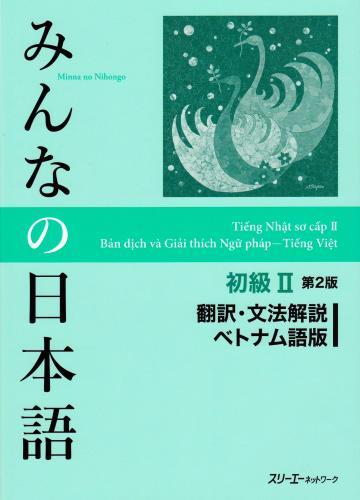みんなの日本語 初級II  第2版 翻訳・文法解説 ベトナム語版の画像