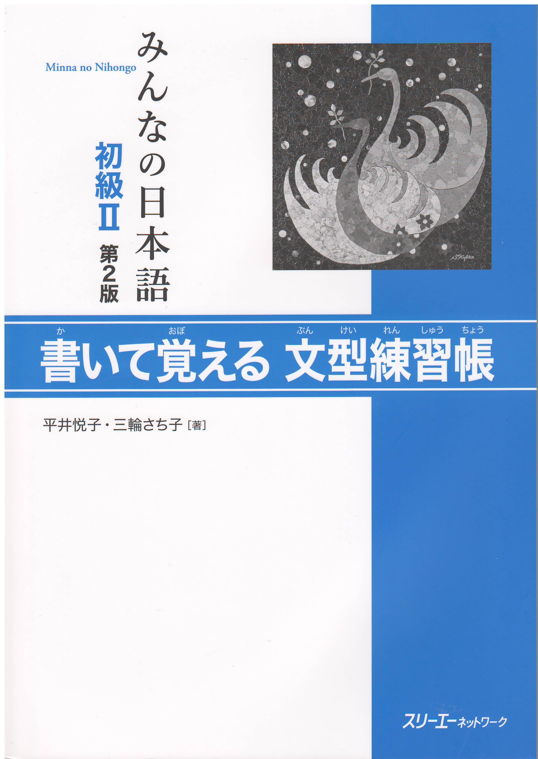 みんなの日本語初級II第2版 書いて覚える文型練習帳画像