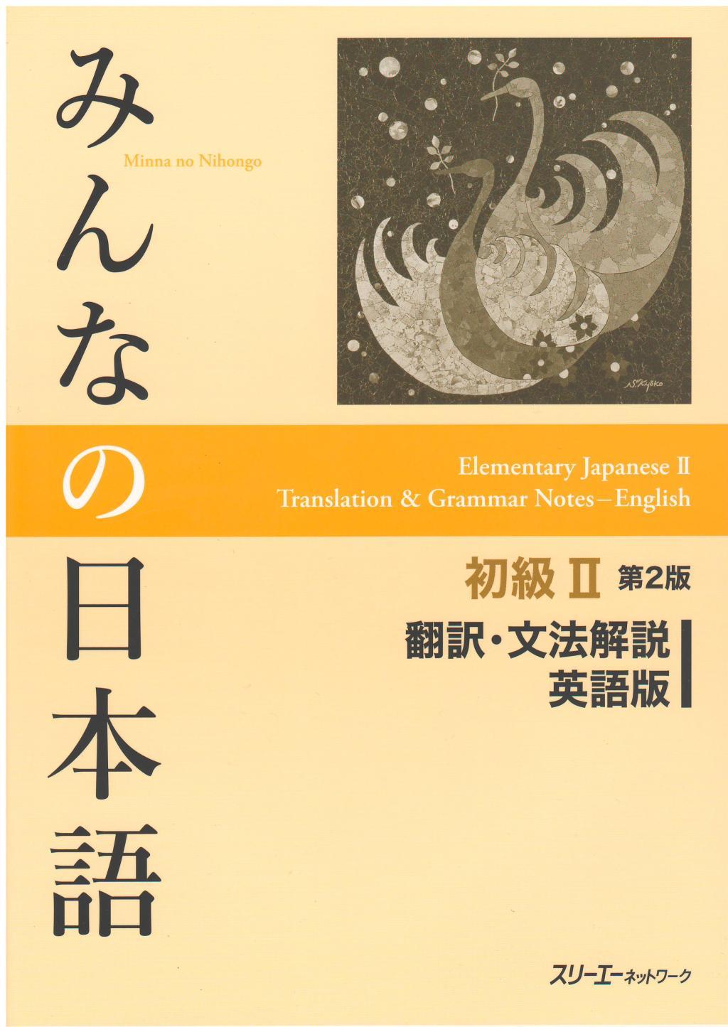 みんなの日本語 初級II 第2版 翻訳・文法解説 英語版の画像