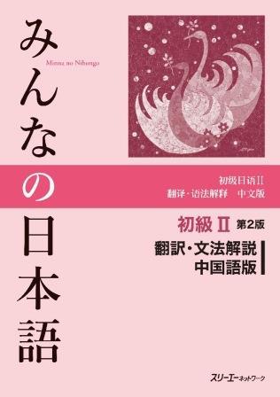 みんなの日本語 初級II 第2版 翻訳・文法解説 中国語版画像
