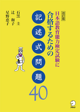 改訂版 日本語教育能力検定試験に合格するための記述式問題40画像