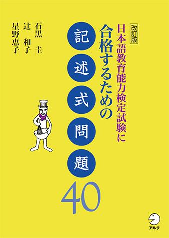 改訂版 日本語教育能力検定試験に合格するための記述式問題40の画像