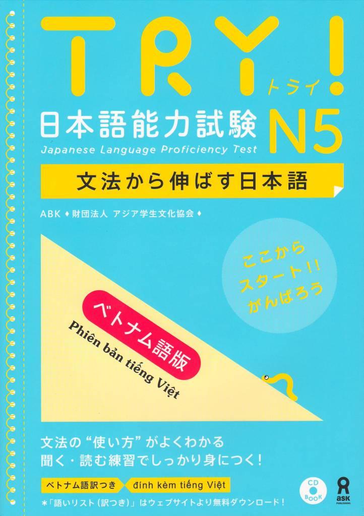 初版 TRY!日本語能力試験 文法から伸ばす日本語 N5 ベトナム語版画像