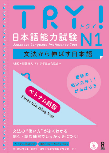 TRY! 日本語能力試験N1 文法から伸ばす日本語 ベトナム語版の画像
