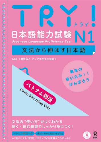 初版 TRY! 日本語能力試験N1 文法から伸ばす日本語 ベトナム語版画像