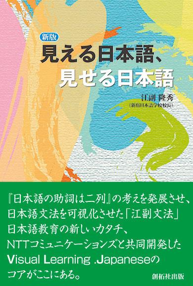 新版 見える日本語、見せる日本語の画像