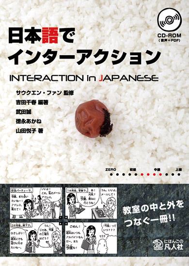 日本語でインターアクション Interaction in Japaneseの画像