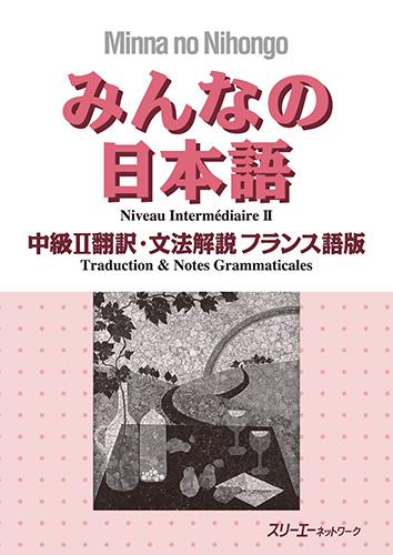 みんなの日本語中級Ⅱ 翻訳・文法解説 フランス語版の画像