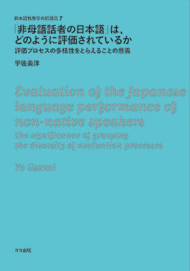 「非母語話者の日本語」は、どのように評価されているか画像