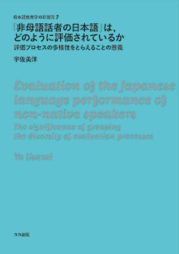 「非母語話者の日本語」は、どのように評価されているかの画像