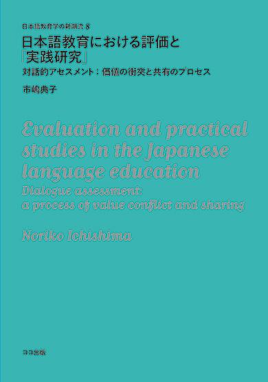 日本語教育における評価と「実践研究」の画像