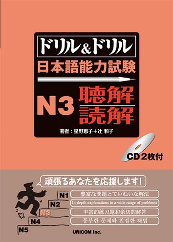 ドリル&ドリル 日本語能力試験 N3聴解・読解の画像