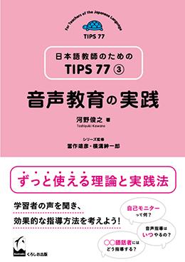 日本語教師のためのTIPS 77 ③ 音声教育の実践の画像
