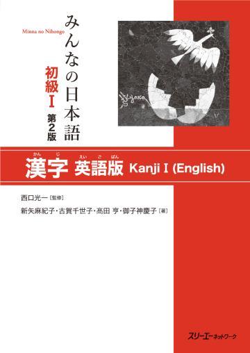 みんなの日本語初級Ⅰ 第2版 漢字 英語版の画像