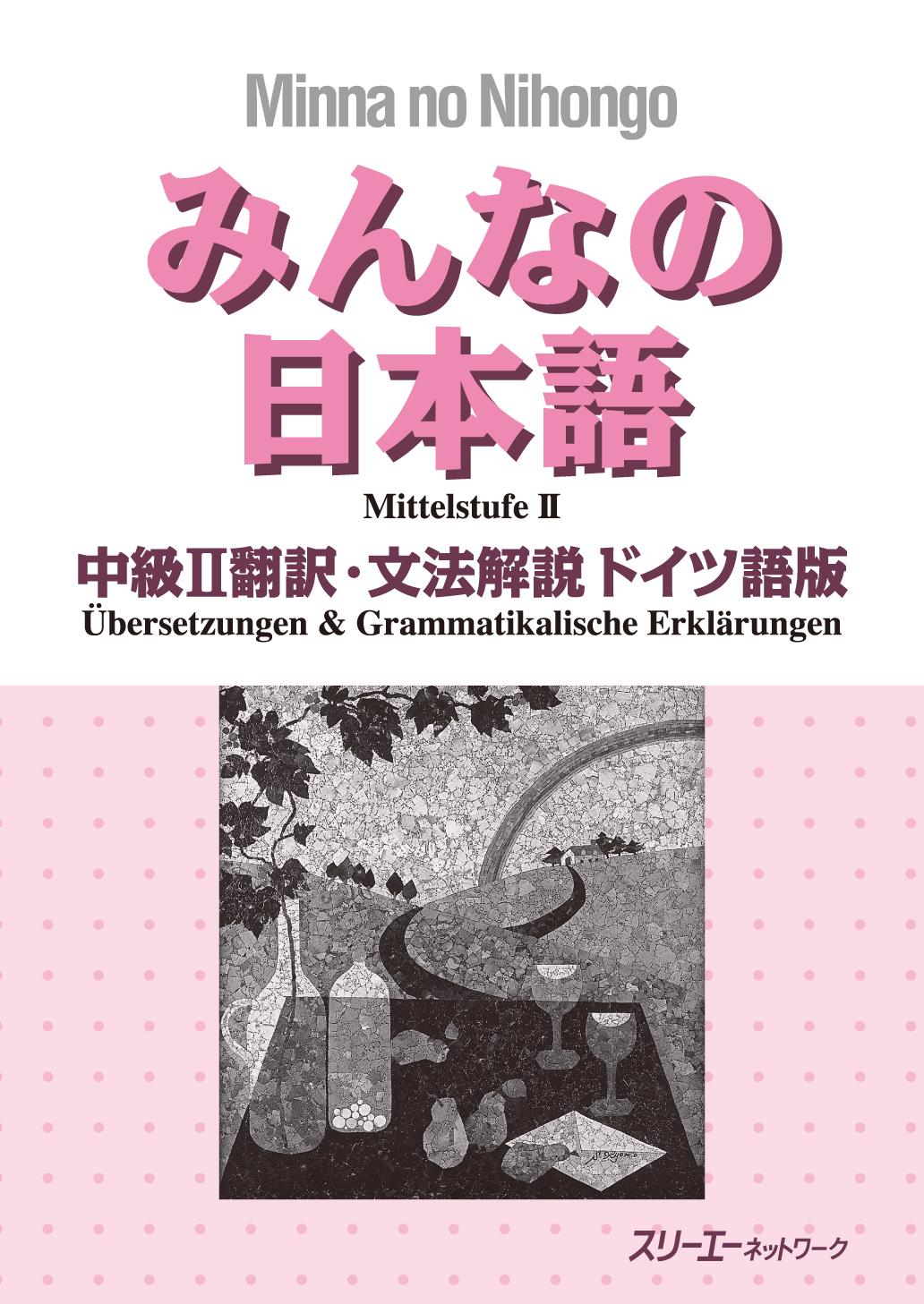 みんなの日本語中級Ⅱ 翻訳・文法解説 ドイツ語版画像