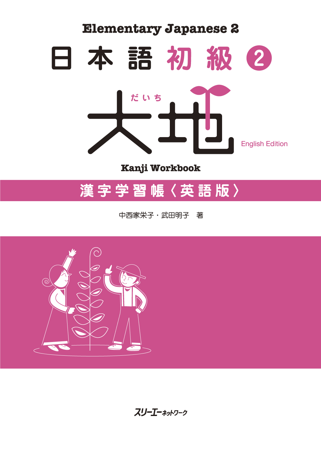 日本語初級2 大地 漢字学習帳<英語版>画像