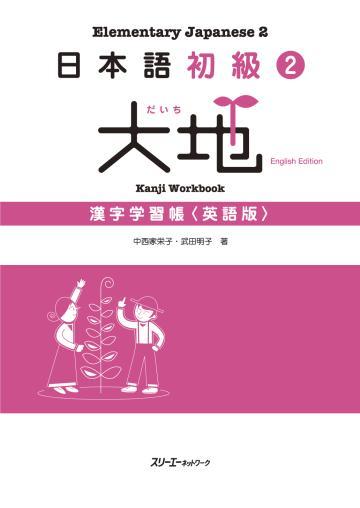 日本語初級2 大地 漢字学習帳<英語版>の画像