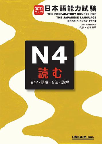 実力アップ! 日本語能力試験 N4読むの画像