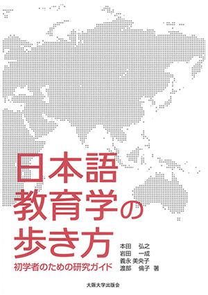 日本語教育学の歩き方‐初学者のための研究ガイド-の画像