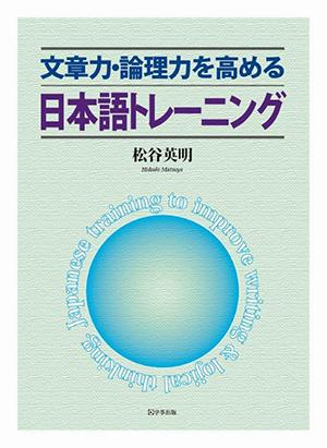 文章力・論理力を高める日本語トレーニング画像