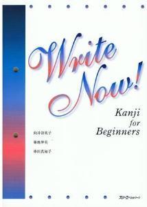 Write Now! Kanji for Beginners画像