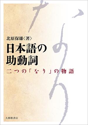 日本語の助動詞―二つの「なり」の物語―の画像