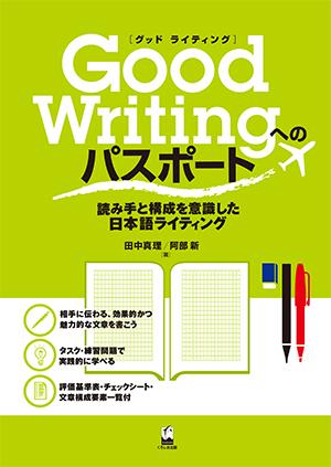 Good Writingへのパスポート ―読み手と構成を意識した日本語ライティングの画像