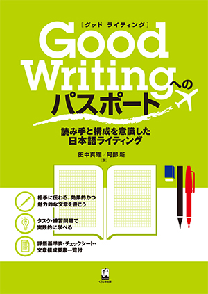 Good Writingへのパスポート ―読み手と構成を意識した日本語ライティング画像