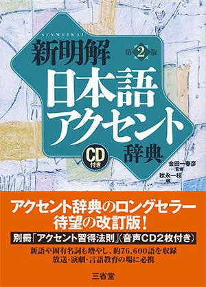 新明解日本語アクセント辞典 第2版 CD付き画像