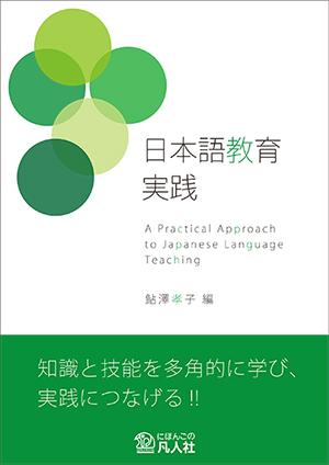 日本語教育実践画像