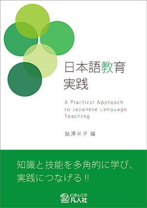日本語教育実践の画像